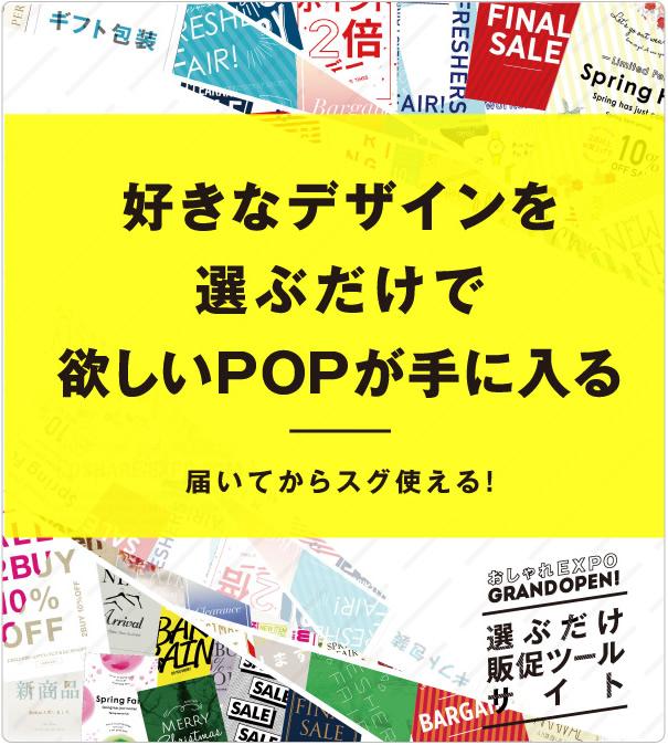 好きなデザインを選ぶだけで欲しいPOPが手に入る!
